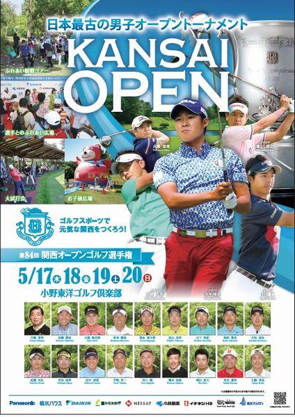 関西オープンゴルフ