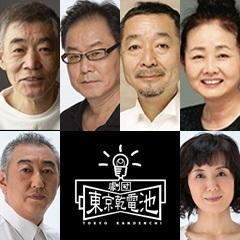 劇団乾電池2017