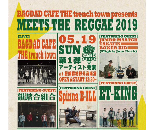 MEETS THE REGGAE 2019