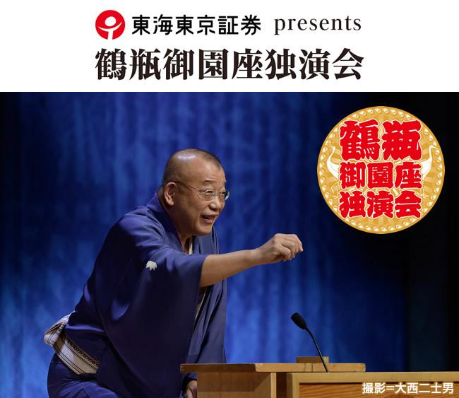 笑福亭鶴瓶&協賛logo