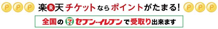 【ポイントたまる】rticket_7_P2