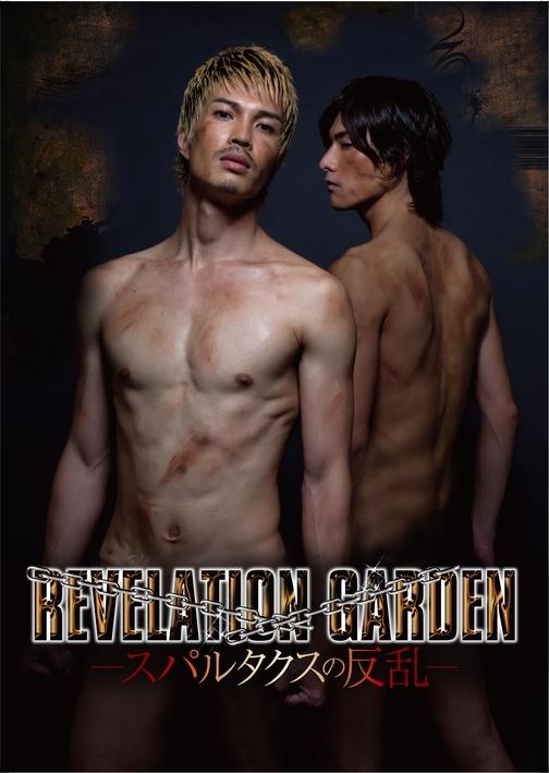 REVELATION GARDEN550