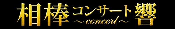 相棒コンサート_logo