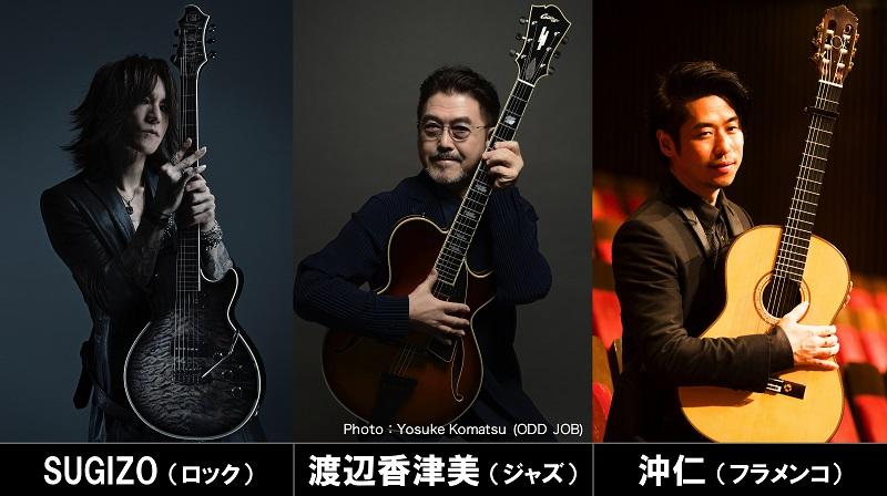 ギターサミット800