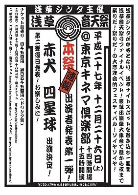 浅草ジンタ音天祭400