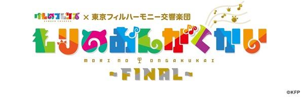 けものフレンズ×東京フィルハーモニー交響楽団
