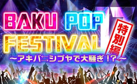BAKU POP FES'17特別編