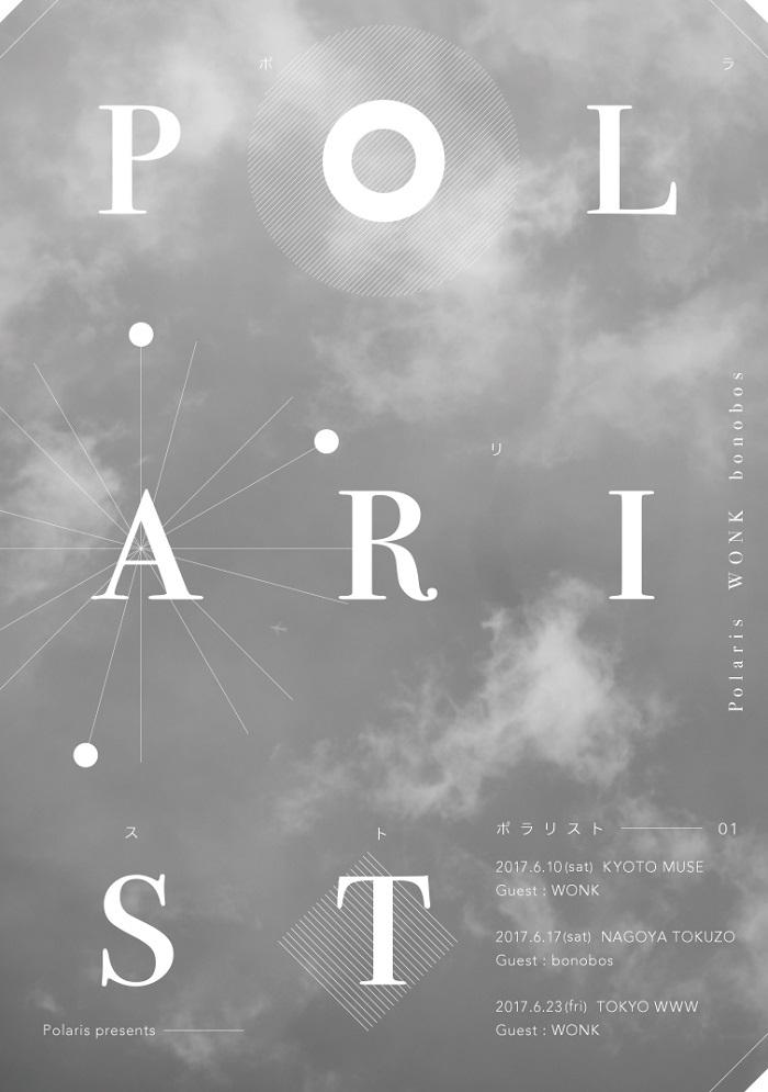 Polaris_WONK_flyer_700