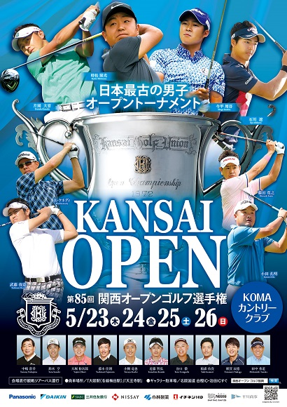 第58関西オープンゴルフ選手権
