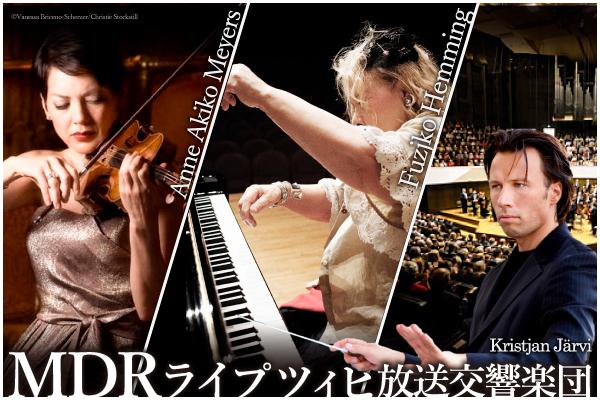 MDRライプツィヒ放送交響楽団公演