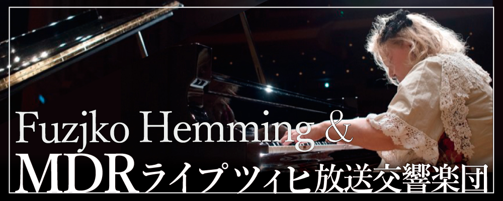 フジコ・ヘミング&MDRライプツィヒ放送交響楽団