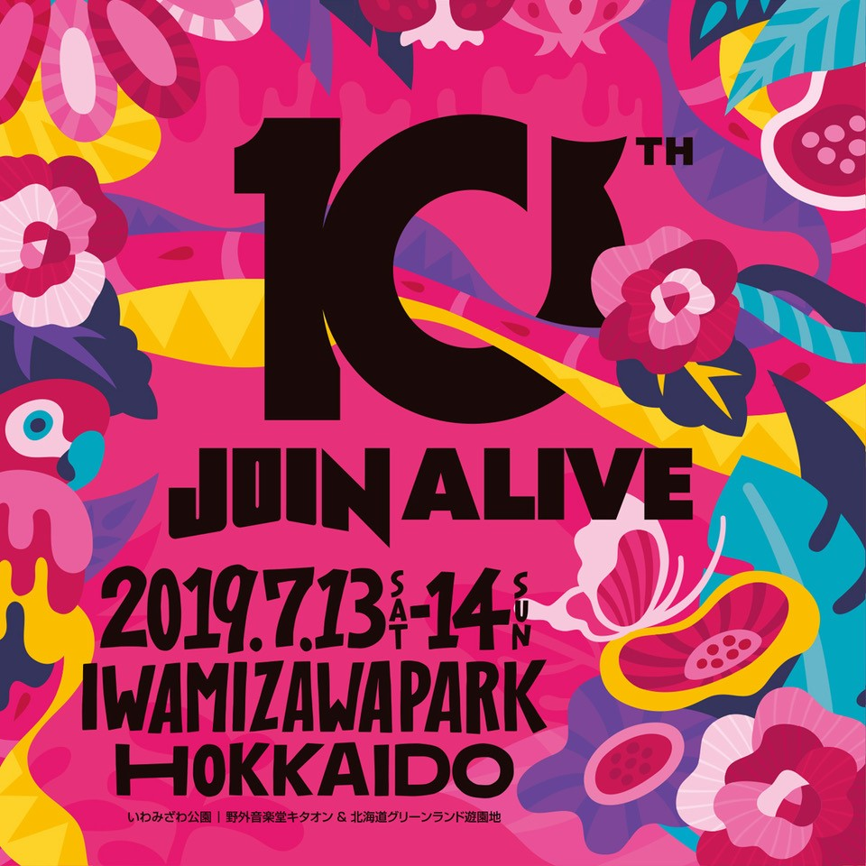 JOIN ALIVE 2019〔北海道岩見沢市 いわみざわ公園〕