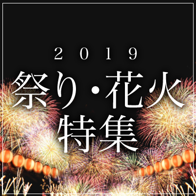 2019年祭り・花火特集〔全国〕