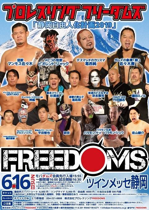 FREEDOMS_shizuoka