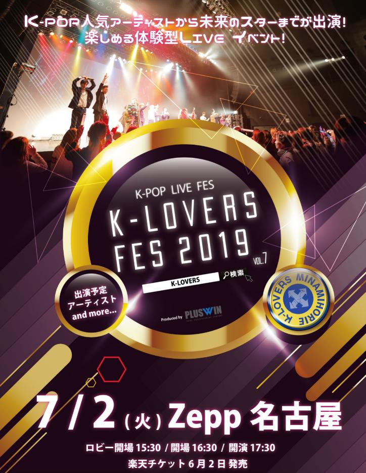 K-LOVERS FES vol.7