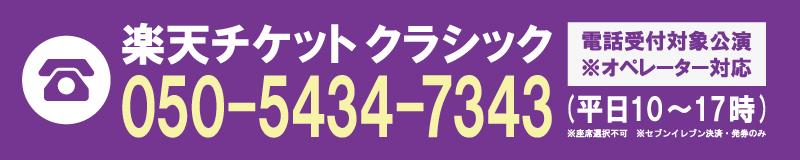 楽天チケットクラシック予約専用電話:050-5434-7343(平日10-17時)