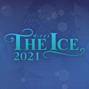 THE ICE 2021 [7/31-8/1名古屋]