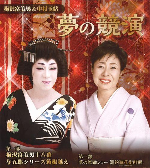 梅沢&中村500