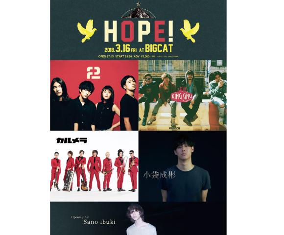 HOPE!新