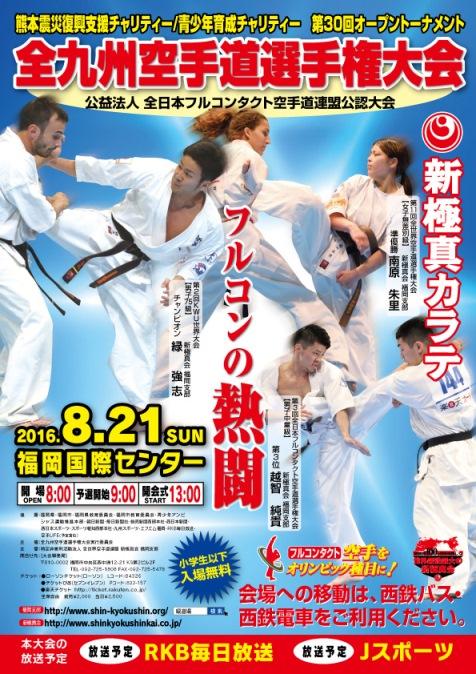 全九州空手道選手権大会