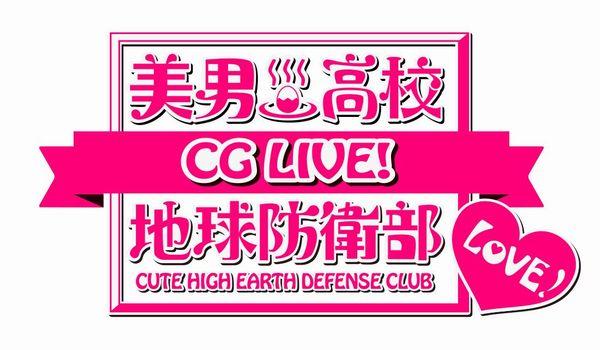 美男高校地球防衛部ロゴ