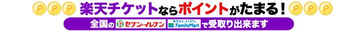 ファミマ&セブン_rticket_FM7(ポイントたまる)