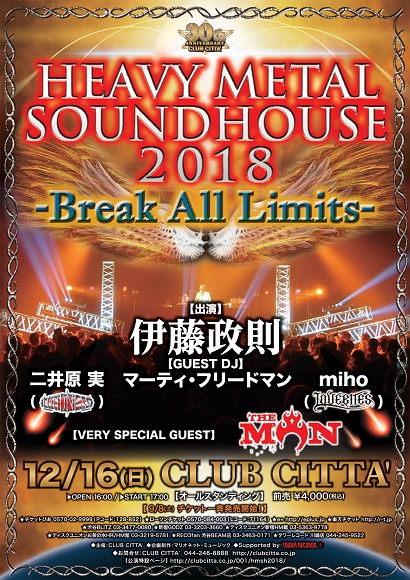 HEAVY METAL SOUNDHOUSE 2018