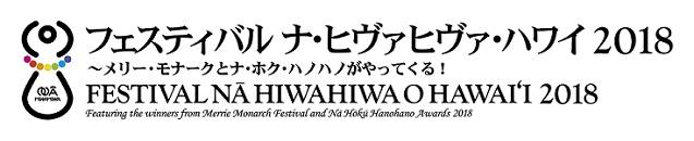 ナヒヴァ2018_logo