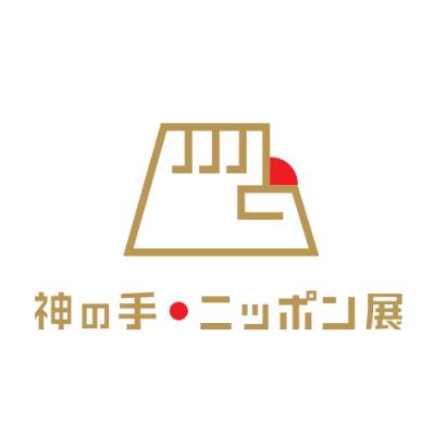 神の手・ニッポン展