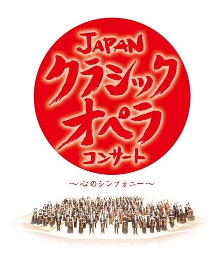 JAPANクラシックオペラ