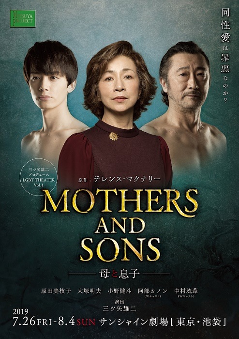 MOTHERSANDSONS_omote_MIHON