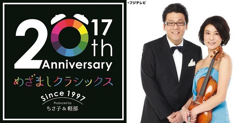 めざクラ_20th_logo&かるべ_ちさこ_800