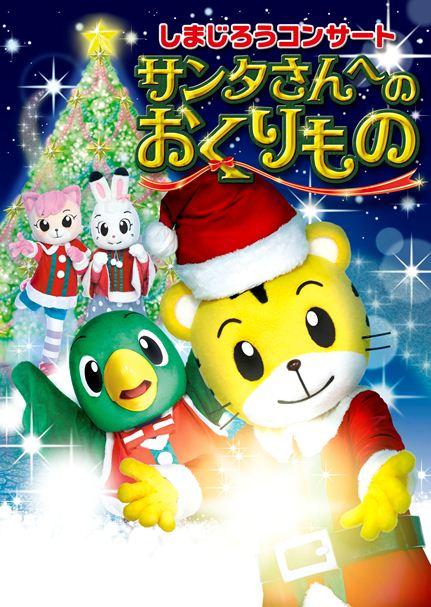 しまじろうクリスマス