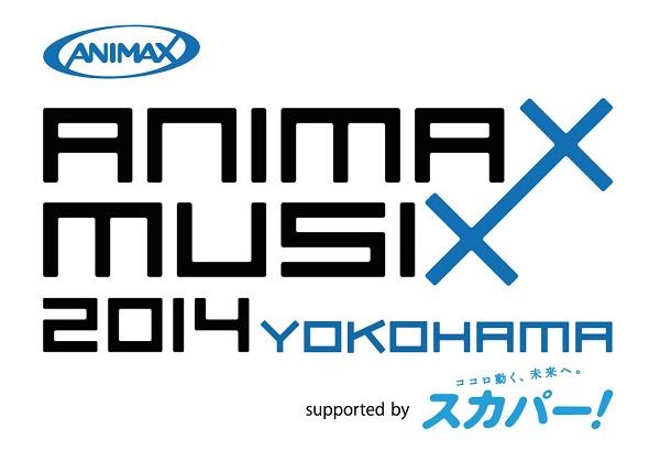 ANIMAX MUSIX 2014ロゴ