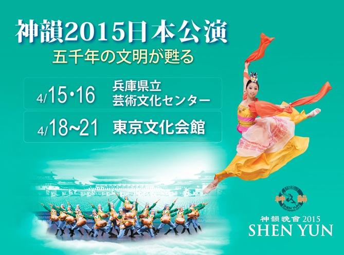 神韻2015日本公演