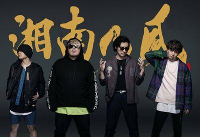 湘南乃風2017
