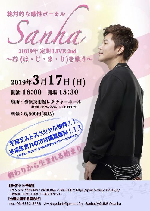 Sanha 2019年定期ライブ 2nd