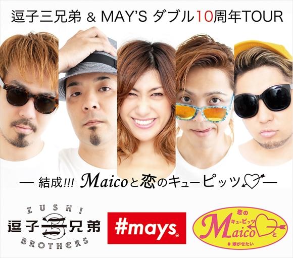 MAY'S/逗子三兄弟/Maicoと恋のキューピッ