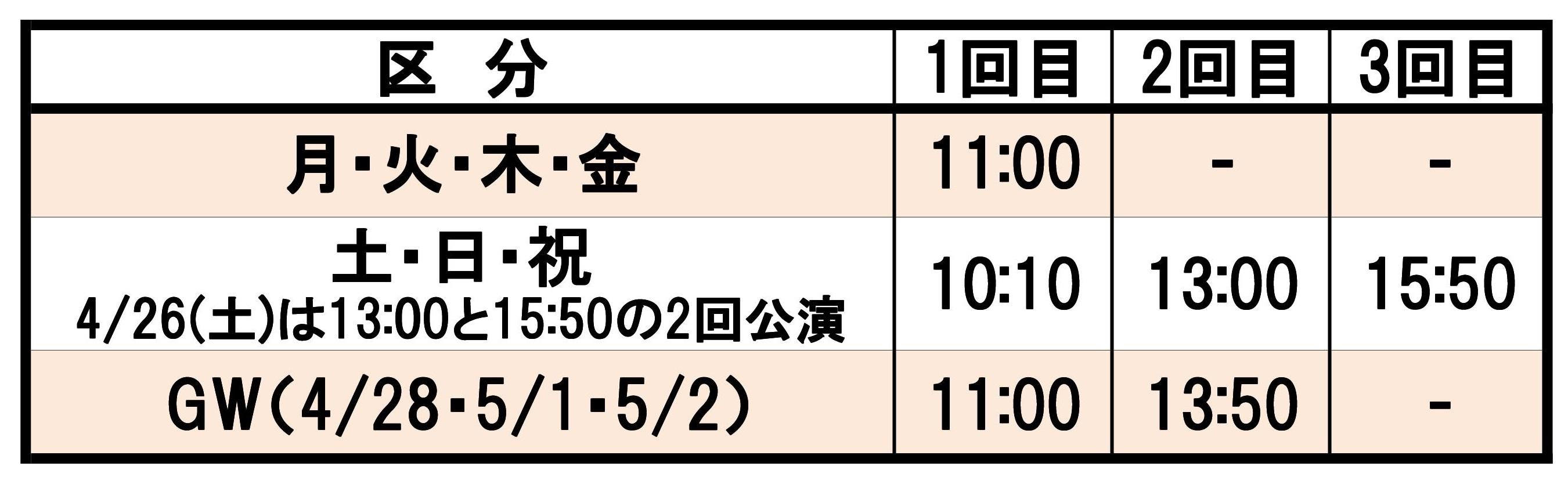 ポップ公演時間(太田)