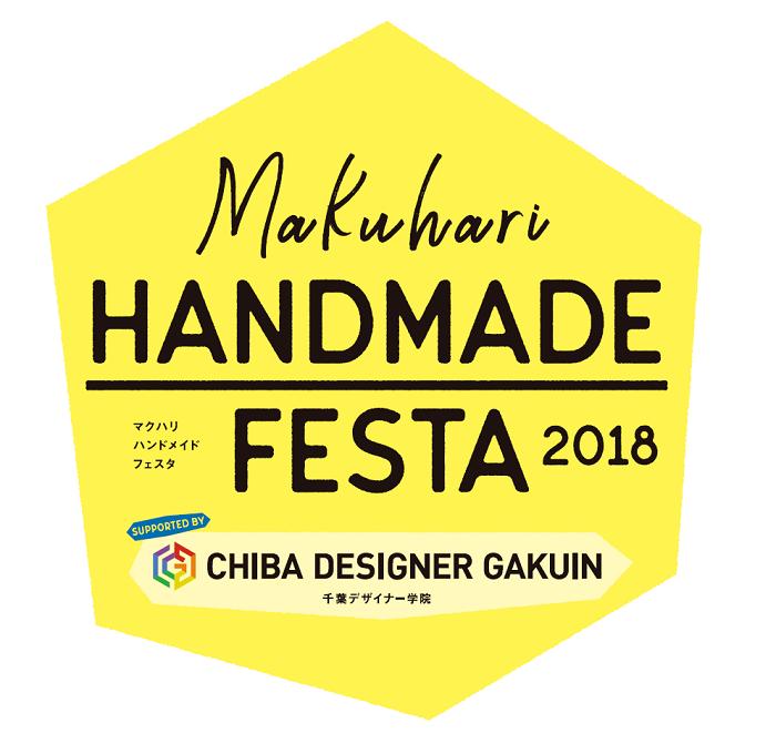Makuhari Handmade Festa 2018