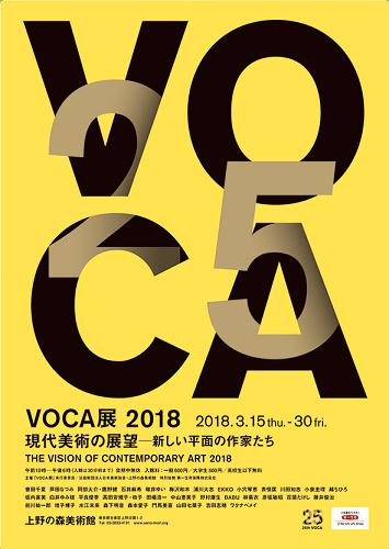VOCA展2018