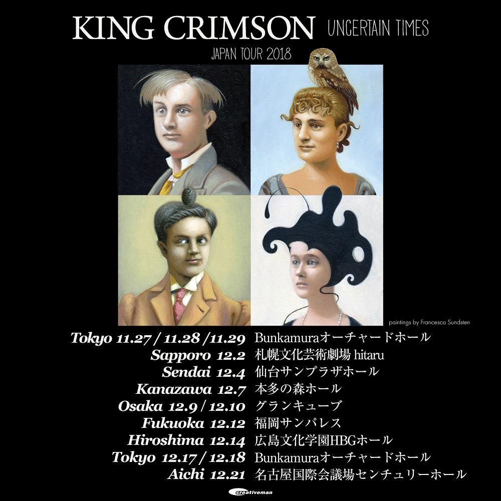 King-Crimson-s_shere4-5