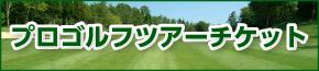 ゴルフピックアップバナー