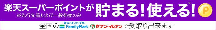 ファミマ&セブン_rticket_FM7(PTバナー)