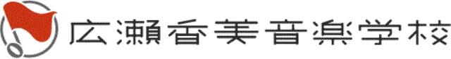 広瀬香美音楽学校ロゴ