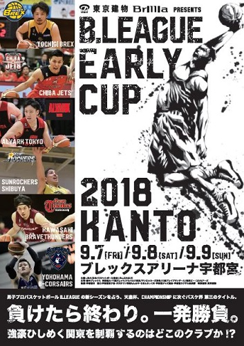 EARLYCUP 2018