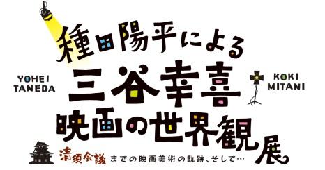 種田陽平ロゴ