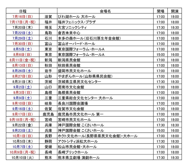 倖田來未2017_第二弾スケジュール