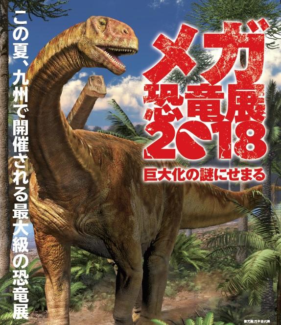 メガ恐竜展2018