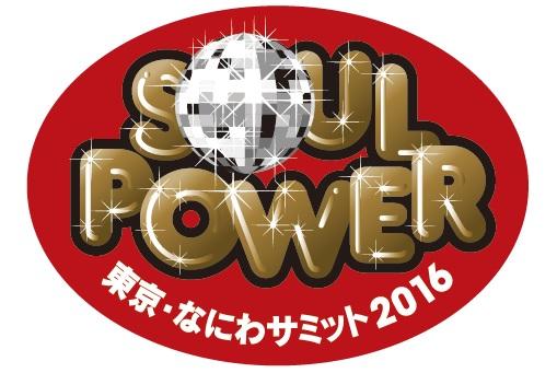 SOUL POWER TOKYO SUMMIT 2016